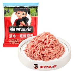 湘村黑猪 黑猪肉馅   500g