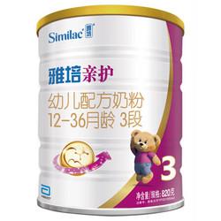Abbott 雅培  金装亲护系列 婴儿配方奶粉 3段 820g