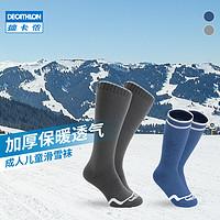 迪卡侬滑雪袜男女秋冬户外成人滑雪保暖黑色高筒袜长袜袜子WEDZE2