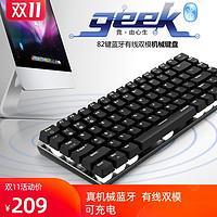 黑爵AK33蓝牙5.0双模机械键盘红轴办公打字手机平板笔记本通用