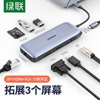绿联 Type-C扩展坞USB-C转DP转换器4K投屏HDMI拓展坞VGA转接头网口读卡充电分线器通用苹果MacBook华为笔记本