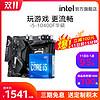 intel/英特尔十代酷睿i5-10400F搭华硕B460主板 9400F/10400盒装CPU 板U套装