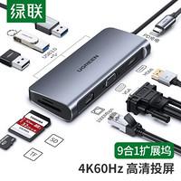 绿联 Type-C扩展坞 通用苹果电脑MacBook华为P30手机USB-C转HDMI线转换器4K投屏VGA拓展坞转接头网口分线器