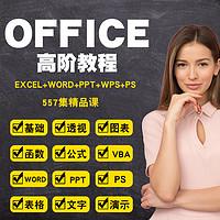 Office+PS办公软件 全套 视频课程