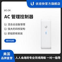 UBNT/优倍快 UniFi 统一管理 无线AP网络/视频控制器 UCK UC-CK 云端免费远程访问自带8G TF卡支持扩容
