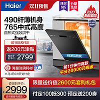 [新品]Haier/海尔 X1嵌入式洗碗机家用全自动8套超薄消毒直热烘干