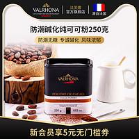 法芙娜法国进口无糖纯可可粉蛋糕饼干烘焙原料食用冲饮巧克力250g