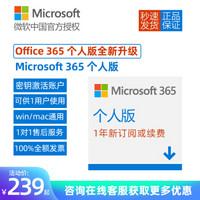 微软(Microsoft)Office365 个人版 正版办公软件 可供1用户5设备 一年新订或续费 365个人版在线发送+电子发票