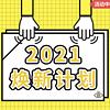 2021焕新计划