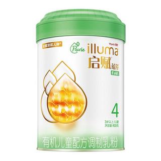 illuma 启赋 有机蕴萃系列 儿童奶粉 国行版 4段 900g
