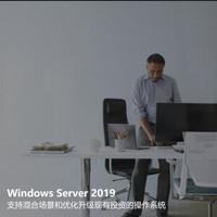 微软Windows server 2019客户端  UsrCAL(R18-05776)