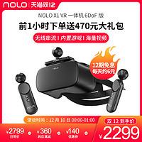 NOLO X1 VR一體機6DoF體感雙手柄無線暢玩電腦SteamVR游戲3D電影虛擬現實設備頭戴式智能家用VR眼鏡