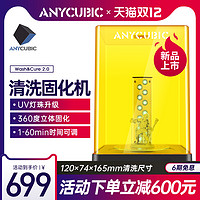 Anycubic Wash固化清洗机家用光固化3d打印机专用处理固化清洗二合一