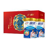 伊利欣活中老年奶粉900g*2罐礼盒装送礼新老版随机发货