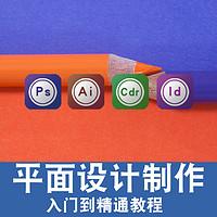 平面设计 ps/ai/id/cdr/photoshop 在线课程