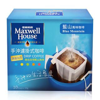 Maxwell House 麦斯威尔 中度烘焙 蓝山风味 手冲滤泡式挂耳咖啡