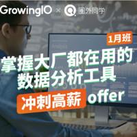 圈外同学 数据分析师企业实训项目 GrowingIO增长营销方向1月班