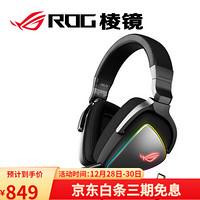 華碩(ASUS)玩家國度ROG棱鏡 頭戴式耳麥  電腦手機游戲電競耳機 棱鏡 Type-c RGB燈效