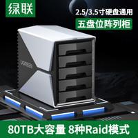 綠聯2.5/3.5英寸磁盤陣列硬盤柜磁盤柜 多盤位SATA串口Raid移動硬盤盒外置機械固態硬盤通用 五盤位-8種RAID功能-80T擴容