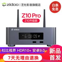 芝杜ZIDOO Z10PRO 3D/4K HDR10+ 蓝光超高清硬盘播放器 杜比视界 Z10升级版 Z10PRO+V9飞鼠遥控器 现货-顺丰速运
