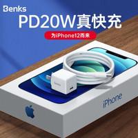 邦克仕/Benks 蘋果12快充頭迷你版PD20W插頭充電器兼容18W充電頭 PD 快充線充套裝 白色