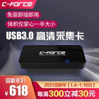 CFORCEUSB3.0高清視頻采集卡HDMI免驅1080P游戲視頻會議直播盒任天堂CF009 CF009高清視頻采集卡