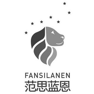 FANSILANEN/范思蓝恩