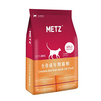 METZ 玫斯 鸡肉味成猫猫粮 1.36kg