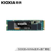 鎧俠(Kioxia)(原東芝存儲器)500GB SSD固態硬盤 NVMe M.2接口 EXCERIA NVMe RC10系列(原東芝RC500)
