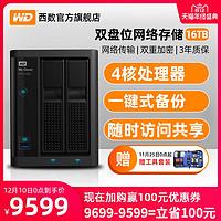 WD/西部數據 My Cloud Pro PR2100 nas硬盤主機16tb  nas網絡存儲器 服務器 家用家庭私有云系統 2盤位USB3.0