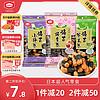 日本卡米达海苔卷小粹卷3包日本米果下酒吧小吃休闲膨化零食年货