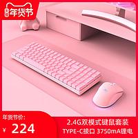 RK860粉色无线机械键盘鼠标套装2.4G双模键鼠套装96配列100键可爱少女心青轴茶轴红轴游戏办公台式电脑笔记本