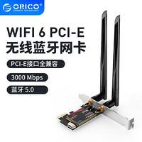 奧睿科(ORICO)PCI-E千兆網卡 臺式機pcie擴展家用網卡1000M  PTR-XTU