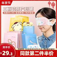 MINISO名創優品三麗鷗蒸汽眼罩熱敷眼睛罩發熱眼疲勞護眼貼睡眠