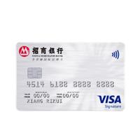 CMBC 招商银行 全币种国际系列 信用卡白金卡