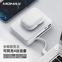 摩米士MOMAX氮化镓GaN双模无线充电宝充电器65WPD双向快充笔记本移动电源15000mAh带插头旅行充电套装白色