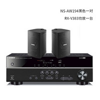 雅马哈(YAMAHA) NS-AW194(1对)+RX-V383 壁挂式家庭影院音箱会议室音响全天候系列 黑色