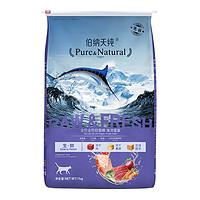 Pure&Natural 伯纳天纯 无谷生鲜系列 海洋盛宴 全阶段猫粮 7kg