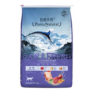 Pure&Natural 伯纳天纯  海洋盛宴 全价全期猫粮 7kg
