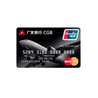 CGB 广发银行 商旅白金系列 信用卡白金卡