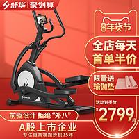 SHUA 舒华 椭圆机家用静音磁控室内健身器械 太空漫步机SH-B5001