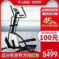 乔山椭圆机家用款小型折叠静音电磁控ANDES 3太空漫步机室内健身(Andes 7I限量款 限时促)