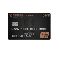 CMBC 民生银行 阿里88VIP联名系列 信用卡白金卡 精英白金版