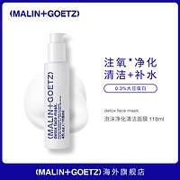 MALIN+GOETZ泡沫净化清洁面膜118ml 补水温和清洁涂抹式去黑头
