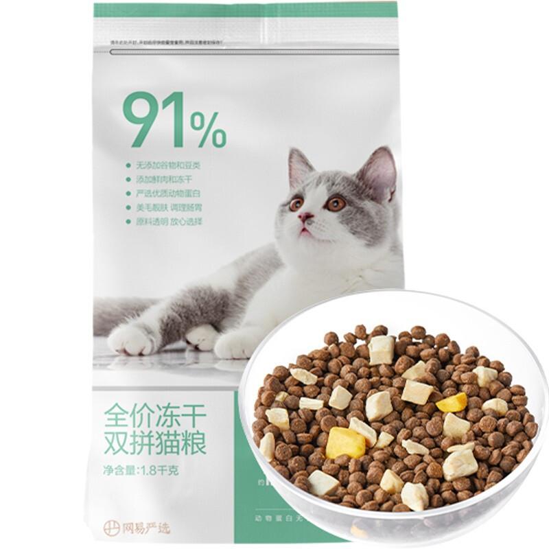 YANXUAN 网易严选 全阶段冻干双拼猫粮