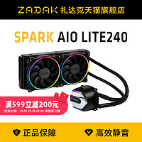 扎达克SPARK AIO LITE240台式机一体式水冷散热器
