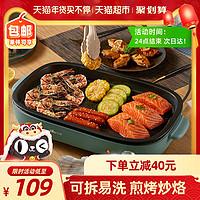 小熊電烤爐家用燒烤機無煙小烤肉盤電烤盤多功能烤魚爐烤涮一體鍋(墨綠色)