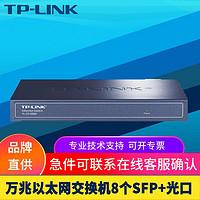 TP-LINK TL-ST1008F 8口万兆交换机光纤网络SFP+全光口10G高速以太网钢壳静音无风扇低功耗稳定免配置CCC认证