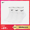 Nike 耐克官方NIKE EVERYDAY CUSHIONED ANKLE 训练袜3 双SX7667