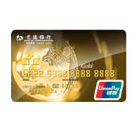 BCM 交通銀行 標準系列 信用卡金卡